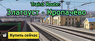 Trainz Route: Zlatoust